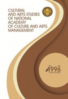 CULTURAL AND ARTS STUDIES OF NATIONAL ACADEMY OF CULTURE AND ARTS MANAGEMENT