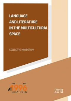 Cover for LANGUAGE AND LITERATURE IN THE MULTICULTURAL SPACE