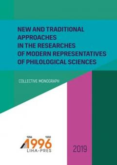 Cover for NEW AND TRADITIONAL APPROACHES IN THE RESEARCHES OF MODERN REPRESENTATIVES OF PHILOLOGICAL SCIENCES