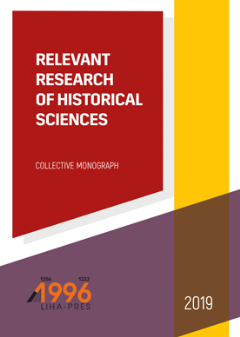 Cover for RELEVANT RESEARCH OF HISTORICAL SCIENCES
