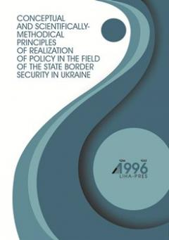 Cover for CONCEPTUAL AND SCIENTIFICALLY-METHODICAL PRINCIPLES OF REALIZATION OF POLICY IN THE FIELD OF THE STATE BORDER SECURITY IN UKRAINE