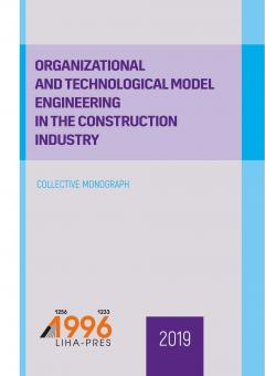 Cover for ORGANIZATIONAL AND TECHNOLOGICAL MODEL ENGINEERING IN THE CONSTRUCTION INDUSTRY