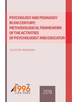 Cover for PSYCHOLOGY AND PEDAGOGY IN XXI CENTURY: METHODOLOGICAL FRAMEWORK OF THE ACTIVITIES OF PSYCHOLOGIST AND EDUCATOR