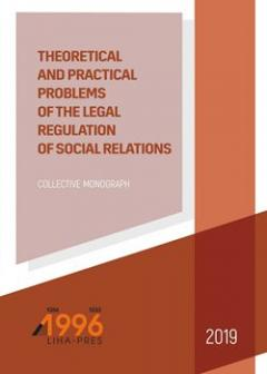 Cover for THEORETICAL AND PRACTICAL PROBLEMS OF THE LEGAL REGULATION OF SOCIAL RELATIONS