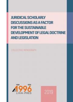 Cover for JURIDICAL SCHOLARLY DISCUSSIONS AS A FACTOR FOR THE SUSTAINABLE DEVELOPMENT OF LEGAL DOCTRINE AND LEGISLATION
