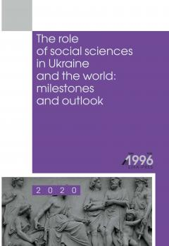 Cover for THE ROLE OF SOCIAL SCIENCES IN UKRAINE AND THE WORLD: MILESTONES AND OUTLOOK