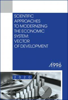 Cover for SCIENTIFIC APPROACHES TO MODERNIZING THE ECONOMIC SYSTEM: VECTOR OF DEVELOPMENT