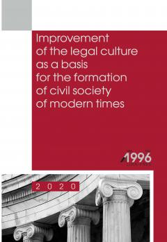 Cover for IMPROVEMENT OF THE LEGAL CULTURE AS A BASIS FOR THE FORMATION OF CIVIL SOCIETY OF MODERN TIMES