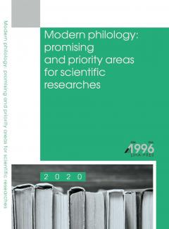 Cover for MODERN PHILOLOGY: PROMISING AND PRIORITY AREAS FOR SCIENTIFIC RESEARCHES